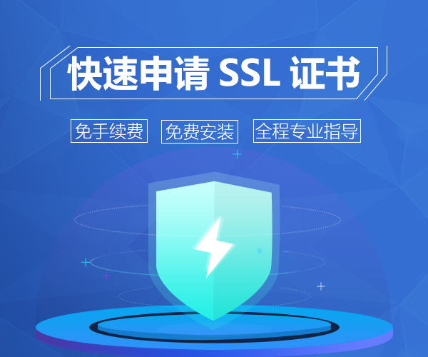网站安全证书:HTTPS解决方案