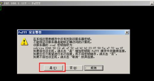 输入IP和主机